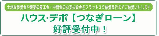ハウス・デポ【つなぎローン】好評受付中!