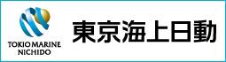 提携商品:東京海上日動