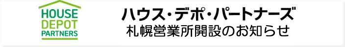 札幌営業所開設のお知らせへ